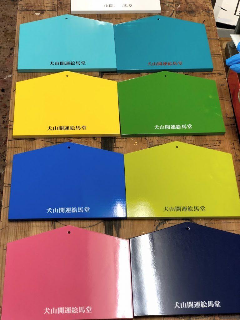 絵馬カラー塗装-2